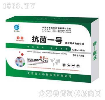 抗菌一号-主治传染性胸膜肺炎、坏死性皮炎、坏死性肝炎、蓝舌病