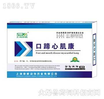口蹄心肌康-猪、牛、羊口腔、蹄部炎症特效药