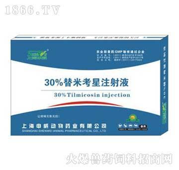 30%替米考星注射液-主治传染性胸膜肺炎、猪喘气病