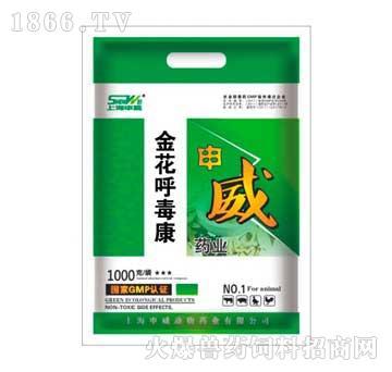 金花呼毒康-主治畜禽传染性支气管炎、慢呼、传喉、传鼻