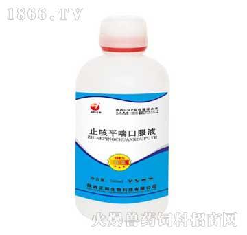 止咳平喘口服液-主治咳嗽、��音、流鼻液、呼吸困难、甩鼻