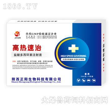 高热速治-用于流感、感冒、伤寒、肺炎、蓝耳病、口蹄疫