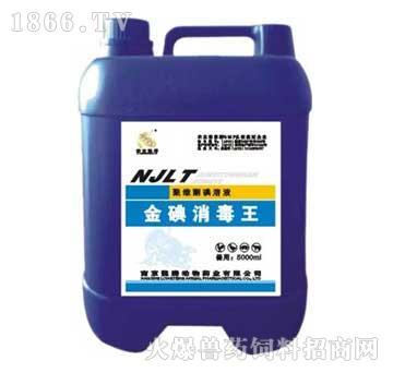 金碘消毒王-养殖场、孵化场环境、用具及饮水系统消毒专用