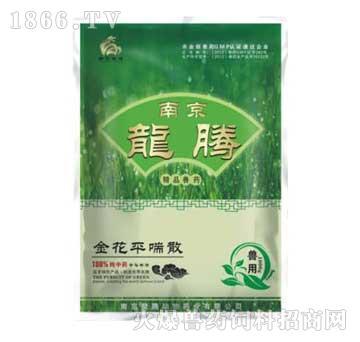 金花平喘散-传染性支气管炎特效药、清热解毒、宣肺化痰