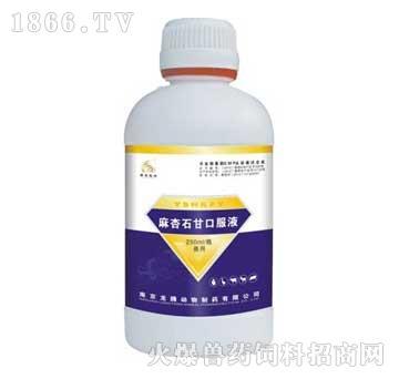 麻杏石甘口服液-主治畜禽气管炎、支气管炎、肺炎
