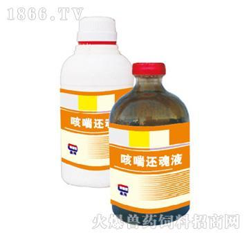 咳喘还魂液-禽流感专用药、主治禽慢性呼吸道病