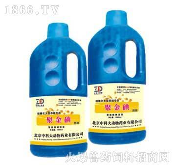聚金碘-用于禽畜、猪舍、牛舍等各种动物饲养环境及场地消毒