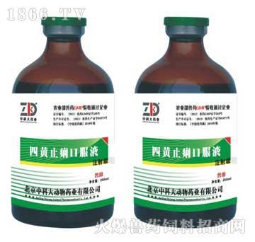 四黄止痢口服液-湿热泻痢,鸡大肠杆菌病专用药