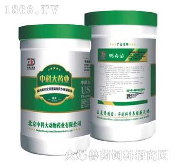 鸭毒清-用于细菌性疾病和支原体感染以及病毒性混合感染的治疗