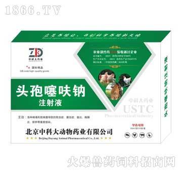 头孢噻呋钠注射液-主治败血症、菌血症、脑炎、胸膜炎