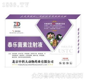泰乐菌素注射液-主治猪、牛、羊肺疫、气喘病、传染性胸膜肺炎