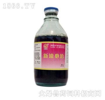 新流必治(新城疫专用)-主治传染性支气管炎、传染性喉气管炎、鸭瘟