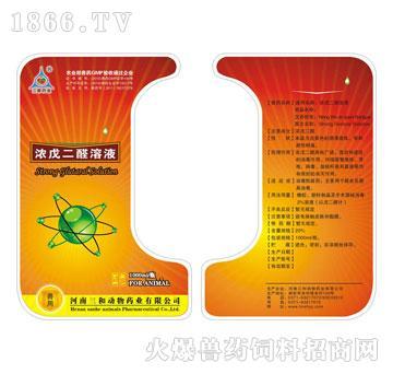 浓戊二醛溶液-有效杀灭或抑制细菌、病毒、治疗禽流感、口蹄疫