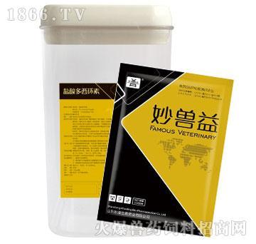 盐酸多西环素(猪用高端预混剂)-猪附红细胞体特效药