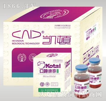 口蹄康泰加强型-猪口蹄疫、猪五号病等病毒性疾病特效药