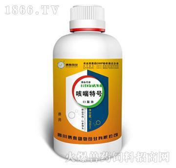 咳喘特号-止咳平喘、鸡传染性喉气管炎特效药