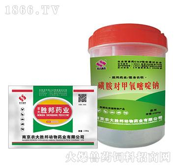 磺胺对甲氧嘧啶钠-用于猪弓形体病、猪水肿病、鸡白细胞原虫病