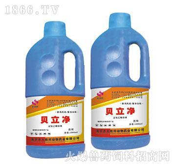 贝立净-杀灭各种病毒、细菌、支原体、衣原体、除臭、清洁净化