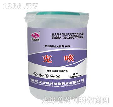 克咳-用于支原体感染、肺炎和腹泻、传染性鼻炎、传染性胸膜肺炎