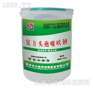 复方头孢噻呋钠