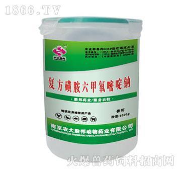 复方磺胺六甲氧嘧啶钠-治疗仔猪黄白痢、水肿病、猪肺病、猪肺疫