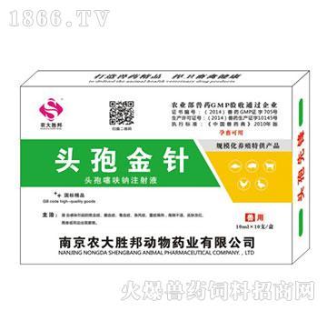 头孢金针-主治萎缩性鼻炎、链球菌病、气喘病、传染性胃肠炎