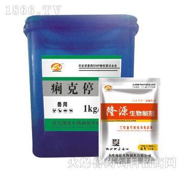 痢克停-主治红、黄、白痢、水痢、幼畜消化不良