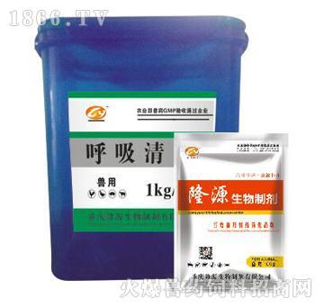 呼吸清-主治传染性鼻炎、大肠杆菌病、咳嗽