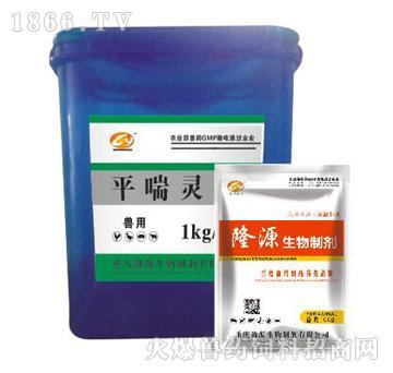 平喘灵-主治禽支气管炎、哮喘、止咳、祛痰