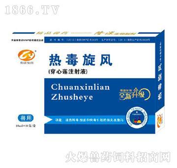 热毒旋风-主治禽白痢、伤寒、副伤寒、各种肠炎