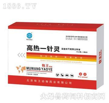 高热一针灵-用于流感、感冒、伤寒、畜的肺炎