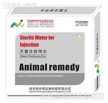 灭菌注射用水-用作注射用灭菌粉末的溶剂或注射液的稀释剂