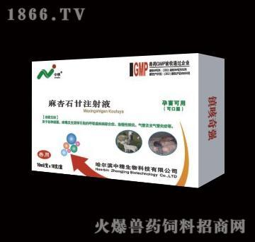 镇咳奇强-用于各种细菌、病毒及支原体引起的呼吸道疾病