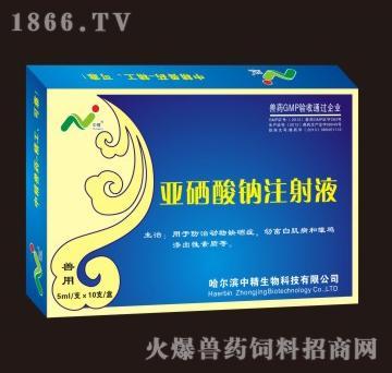 亚硒酸钠注射液-用于防治动物缺硒症、幼畜白肌病等