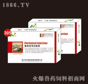羊瘟毒克-主治羊传染性胸膜肺炎、羊小反刍兽疫