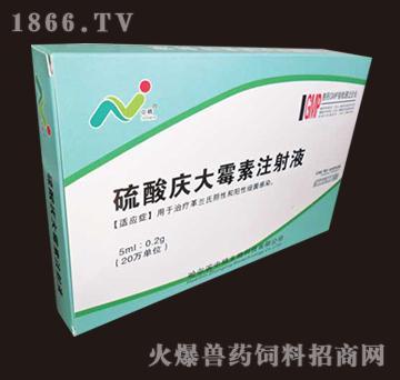 硫酸庆大霉素注射液-主治败血症、泌尿生殖道感染