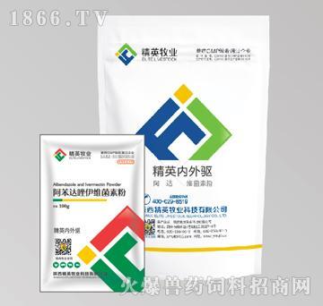 精英内外驱-抗寄生虫药,用于驱除或杀灭猪线虫、吸虫、绦虫