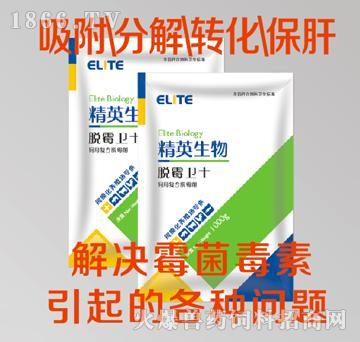 脱霉卫士-用于霉菌毒素引起畜禽免疫抑制、繁殖障碍