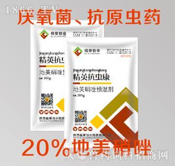精英抗虫康-抗原虫药,用于猪密螺旋体性痢疾和禽组织滴虫病