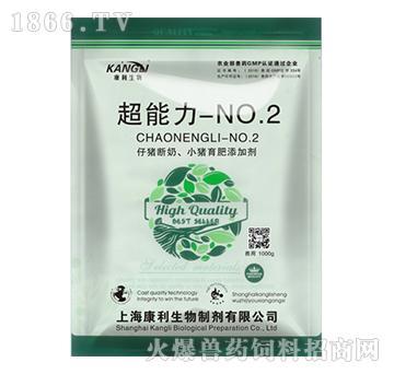 超能力NO.2-仔猪断奶、小猪育肥添加剂