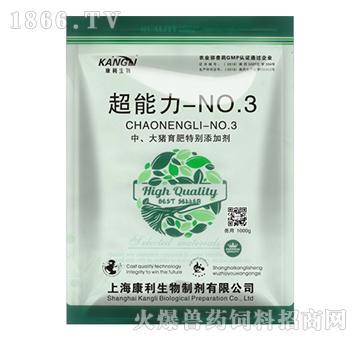 超能力NO.3-中、大猪育肥特别添加剂