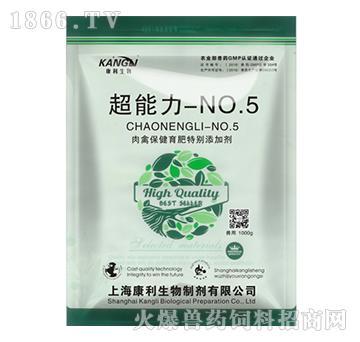 超能力NO.5-肉禽保健育肥特别添加剂