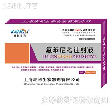 氟苯尼考注射液-主治猪蓝耳病、圆环病毒病、链球菌病