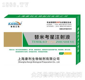 替米考星注射液-防治支原体、副猪嗜血杆菌、猪胸膜肺炎放线杆菌