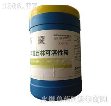 阿莫西林可溶性粉-主治鸡白痢、传染性鼻炎