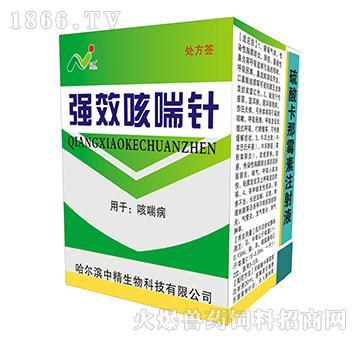 强效咳喘针-主治猪喘气病、传染性胸膜肺炎、肺疫
