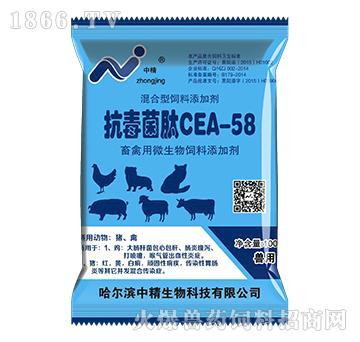 抗毒菌肽CEA-58-主治乳仔猪红黄白痢、肠炎、禽类心包炎、肝周炎