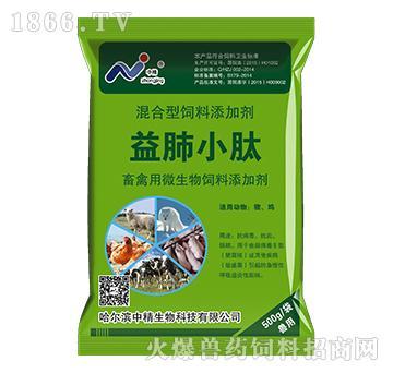 益肺小肽-抗病毒、抗炎、镇咳,主治猪鸡急、慢性呼吸道病症