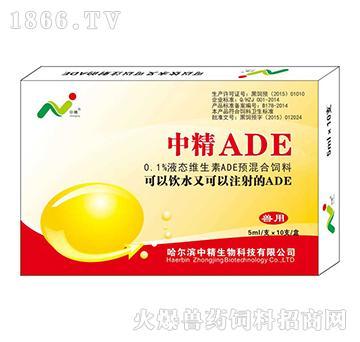 中精ADE-补充维生素A、D、E,预防维生素缺乏症