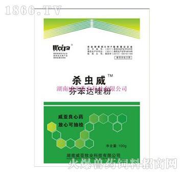 氟呼康-氟苯尼考粉、主治牛、猪、鸡及鱼细菌性疾病